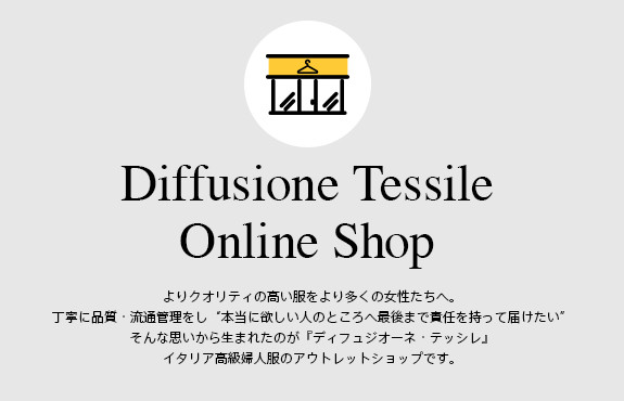 Diffusione Tessile Online Shop