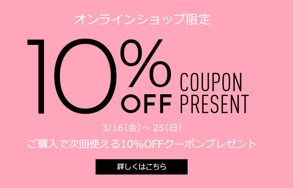 10%OFF COUPON PRESENT
